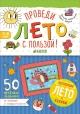 Проведи лето с пользой! 50 веселых заданий на внимание и сообразительность